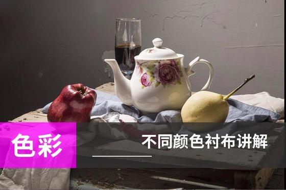 美術高考集訓_色彩襯布講解