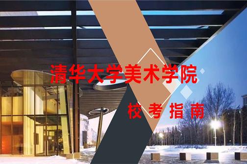 清華美術學院校考指南