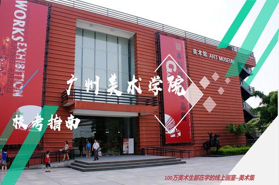 廣州美術學院以及相關院校解讀