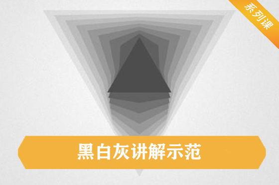 黑白灰配色基礎教程之色彩黑白灰色調講解