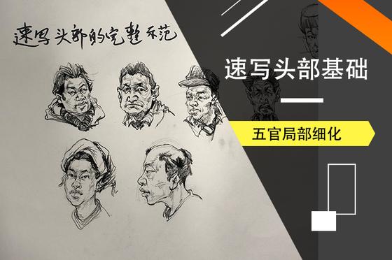 人物速寫頭像畫法基礎知識應用