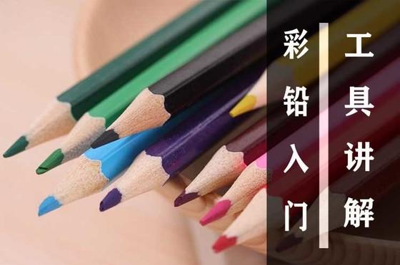 彩鉛入門教程-彩鉛工具講解