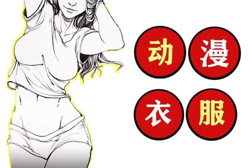 手繪教程-動漫衣服裙子怎么畫?