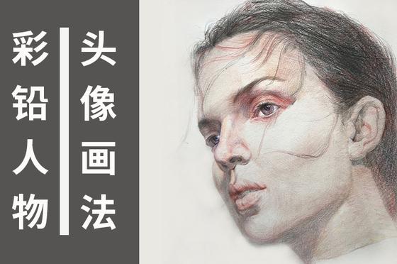 手繪彩鉛五官練習_臉部畫法