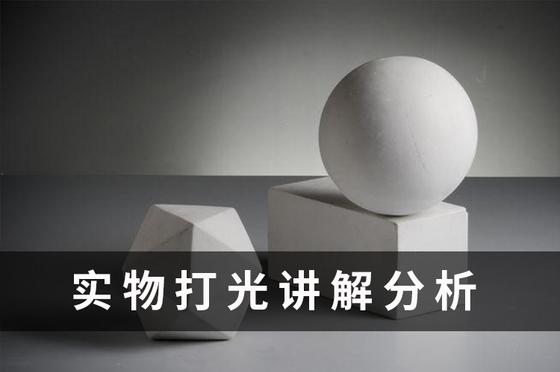 【黑白灰】實物光源光影關系講解