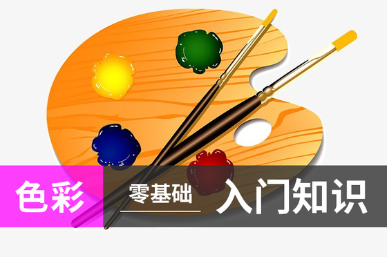 【色彩課程更新中】色彩如何調色理論講解