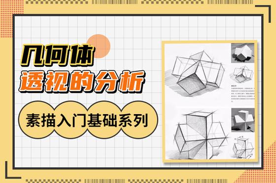素描幾何體組合結構教程講解